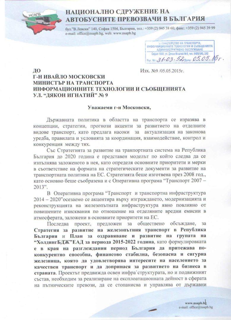 Московски 05,05,2015