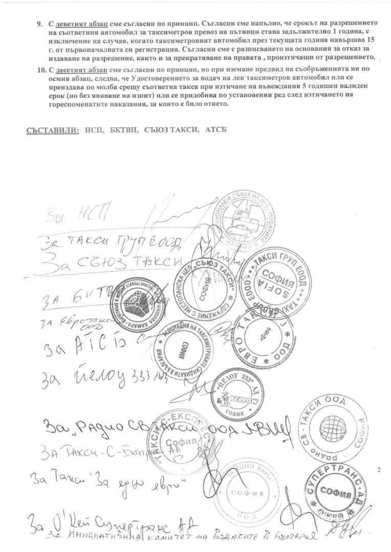 СТАНОВИЩА_Page_2