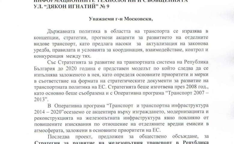 Национално сдружение на автобусните превозвачи в България – до г-н Ивайло Московски