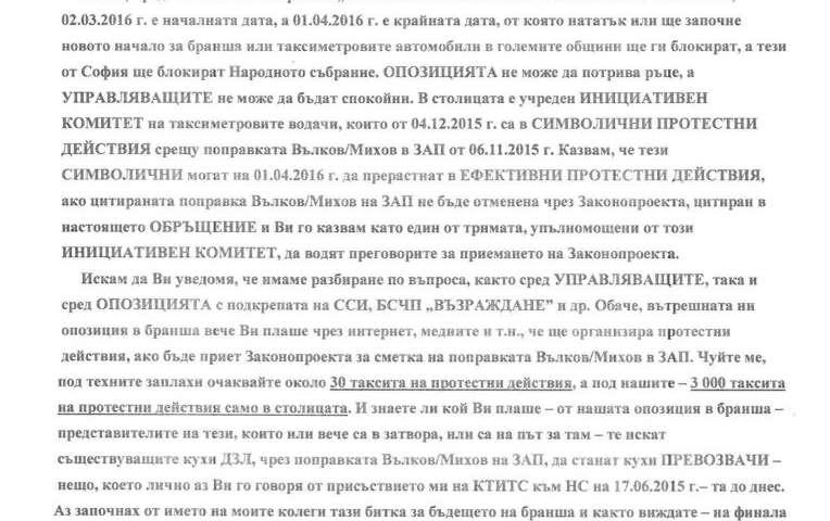 """СНЦ """"Съюз Такси"""" – Обръщение, Предложения, Становища относно мотивите на законопроекта за изменение и допълнение на ЗМДТ"""