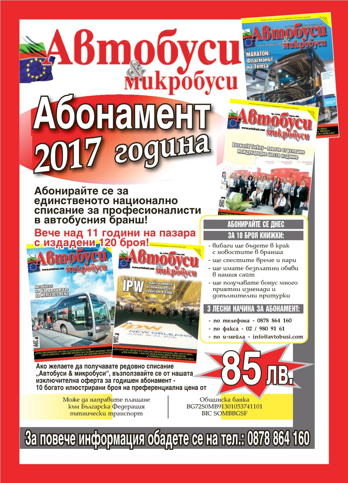 abonament-2017