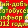 """РЕГЛАМЕНТ ЗА НАЦИОНАЛНО СЪСТЕЗАНИЕ """"НАЙ – ДОБЪР АВТОБУСЕН ШОФЬОР 2012 ГОДИНА"""""""