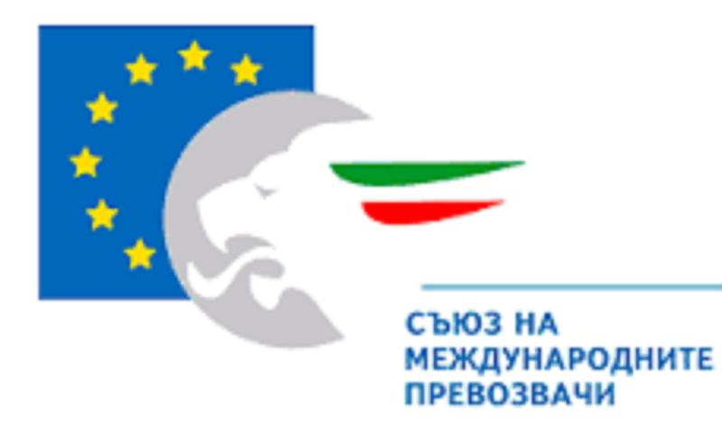 Съюз на международните превозвачи – Декларация
