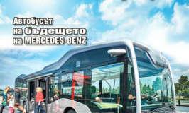 Списание Автобуси и Микробуси Брой 119 – Юли/Август 2016
