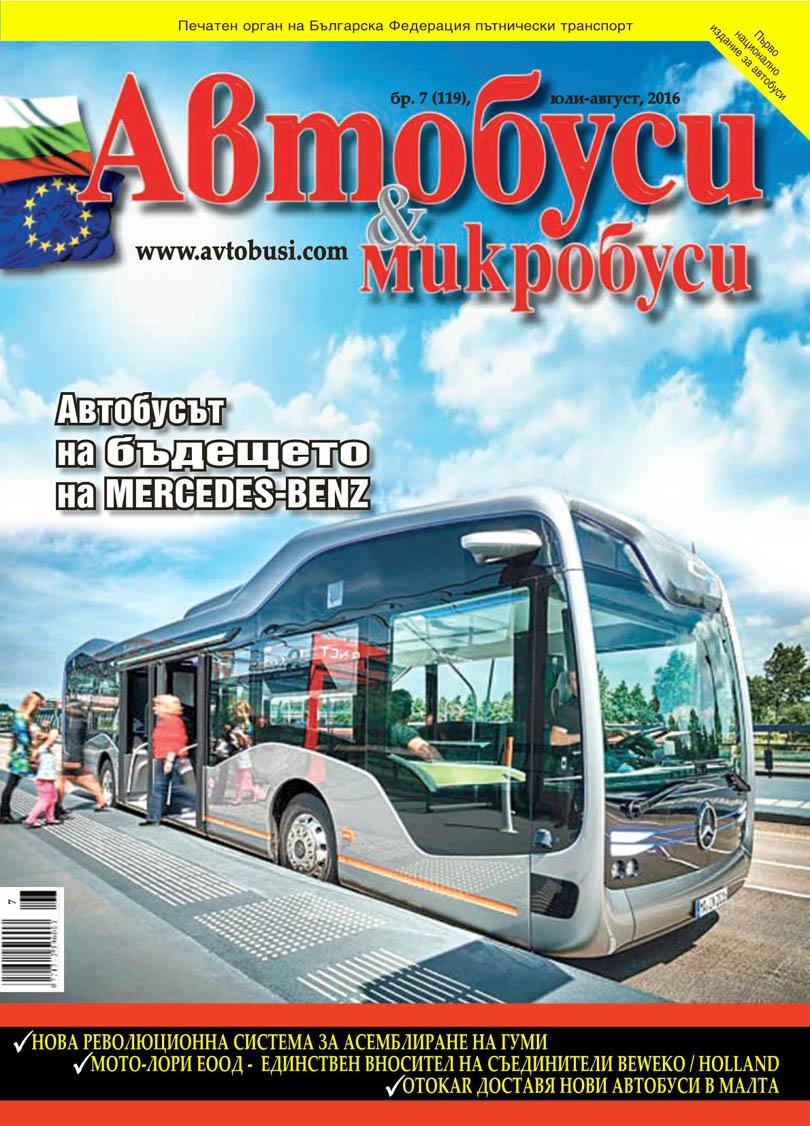 списание Автобуси и микробуси брой 119/2016