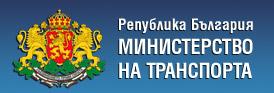 Проект на Наредба за изменение и допълнение на Наредба № 33 от 1999 г. за обществен превоз на пътници и товари на територията на Република България