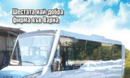 Списание Автобуси и Микробуси Брой 120 – Септември 2016