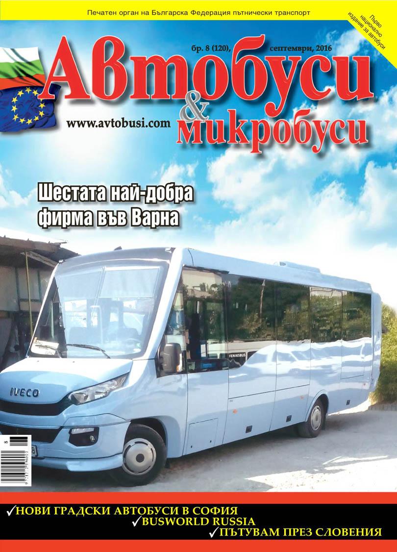 списание Автобуси и микробуси брой 120/2016