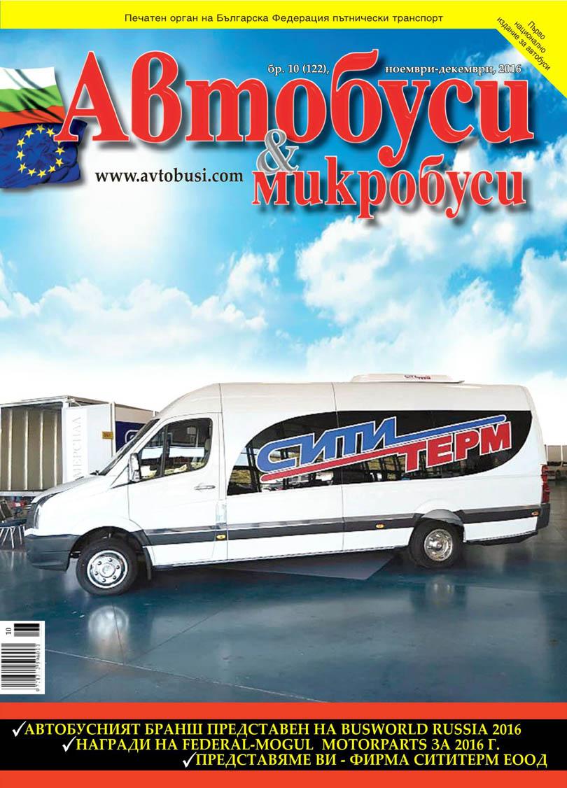 списание Автобуси и микробуси брой 122/2016
