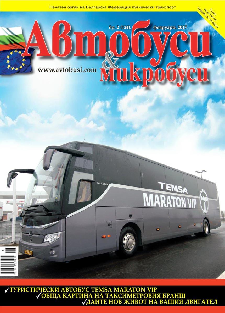 списание Автобуси и микробуси брой 124/2017