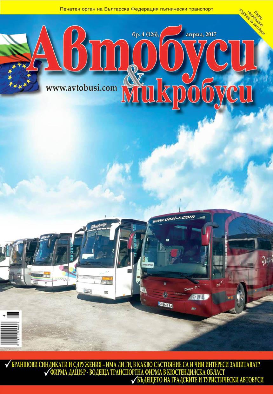 списание Автобуси и микробуси брой 126/2017