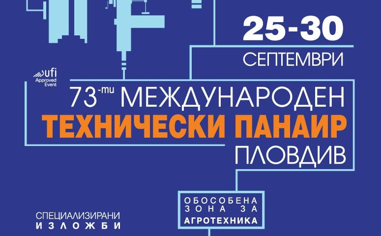73th INTERNATIONAL TECHNICAL FAIR