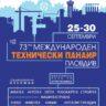 73-ти Международен технически панаир Пловдив