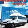 Списание Автобуси и Микробуси Брой 127 – Май 2017