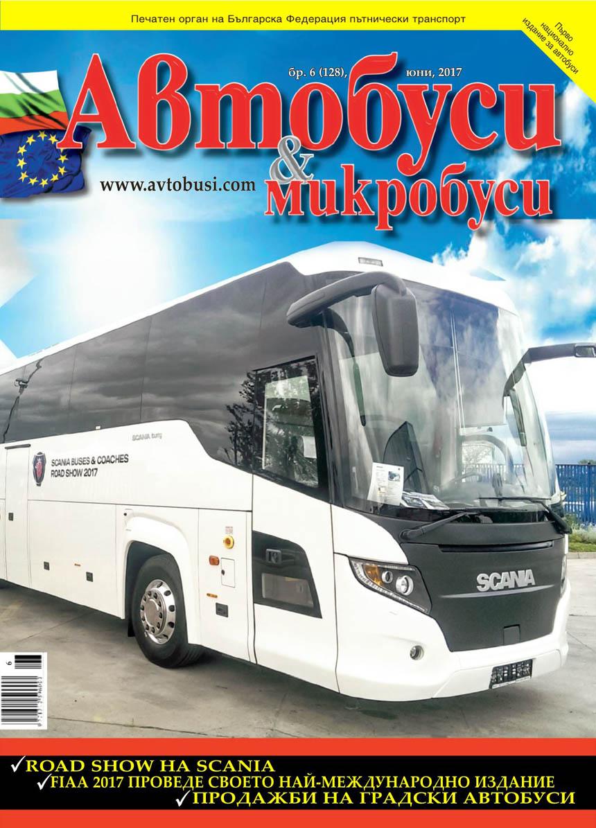 списание Автобуси и микробуси брой 128/2017