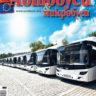 Списание Автобуси и Микробуси Брой 129 – Юли 2017