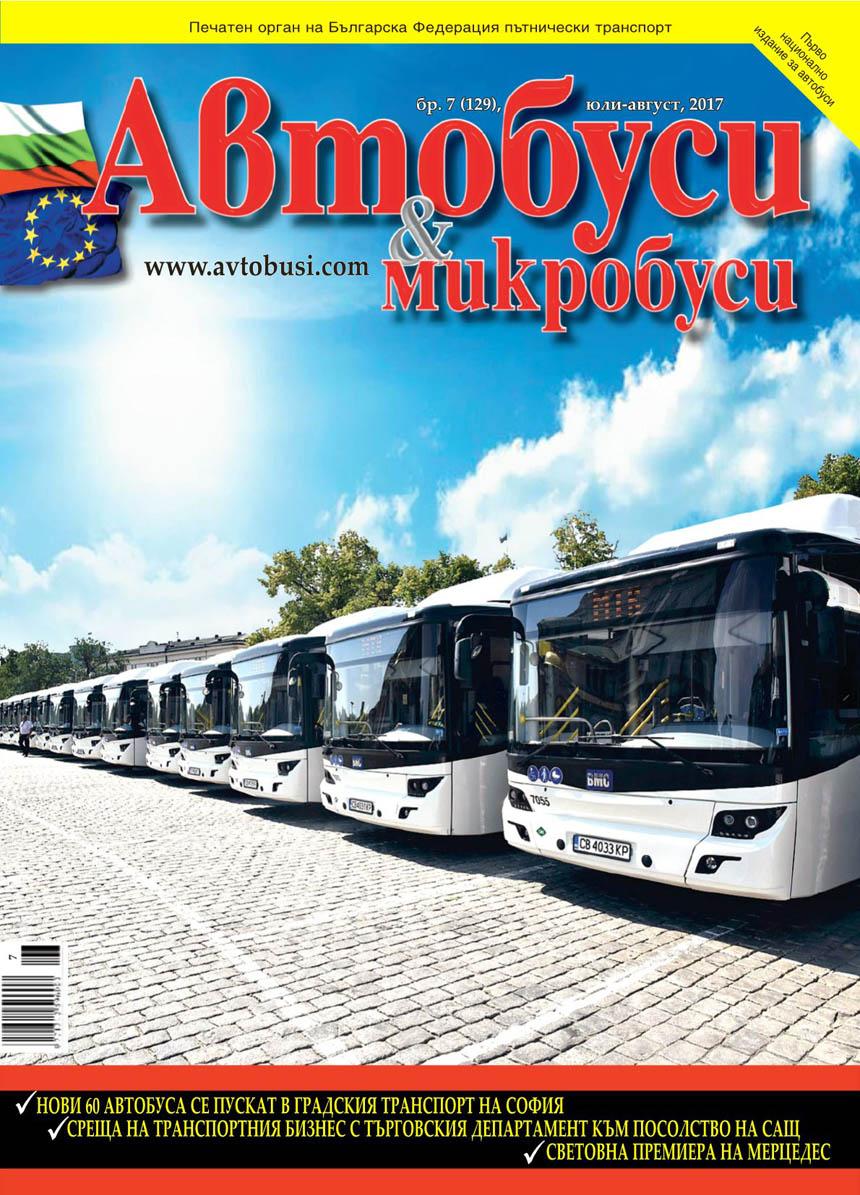 списание Автобуси и микробуси брой 129/2017