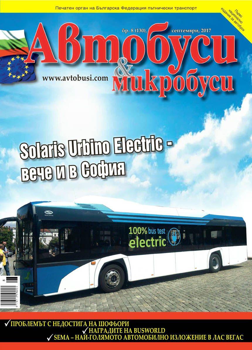 списание Автобуси и микробуси брой 130/2017