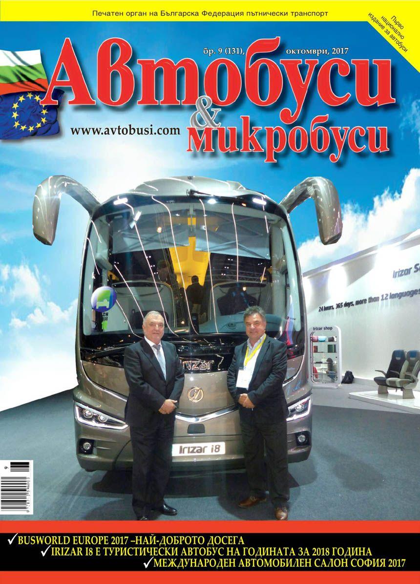 списание Автобуси и микробуси брой 131/2017