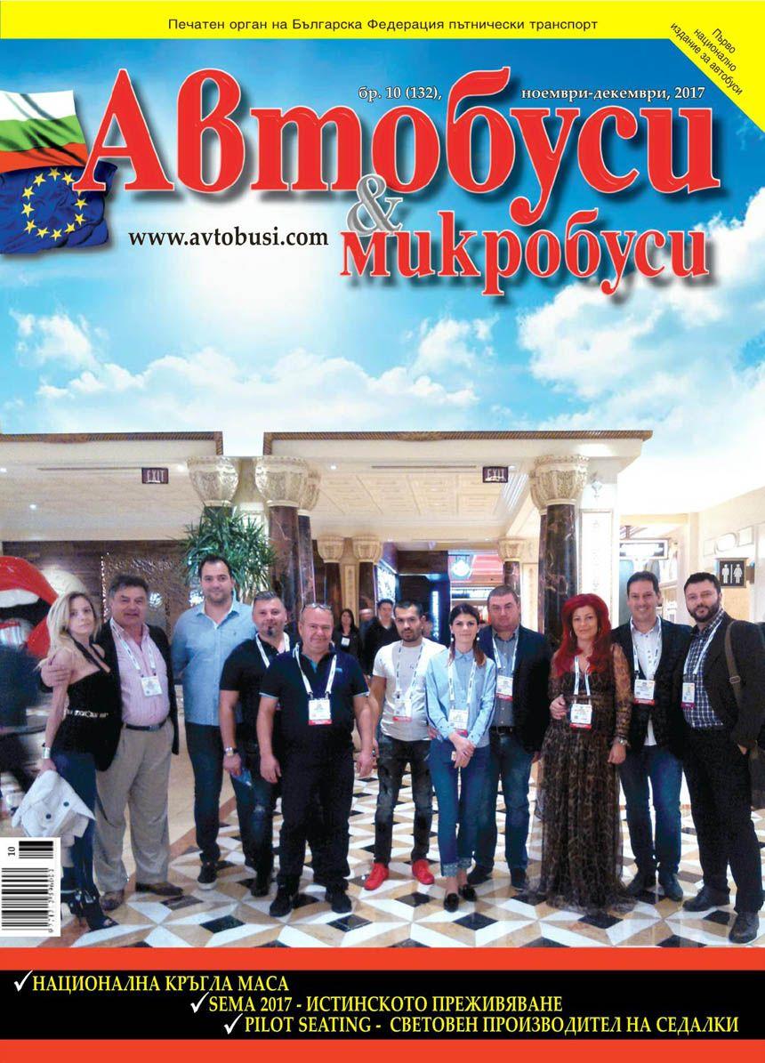 списание Автобуси и микробуси брой 132/2017