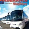 Списание Автобуси и Микробуси Брой 133 - Януари 2018