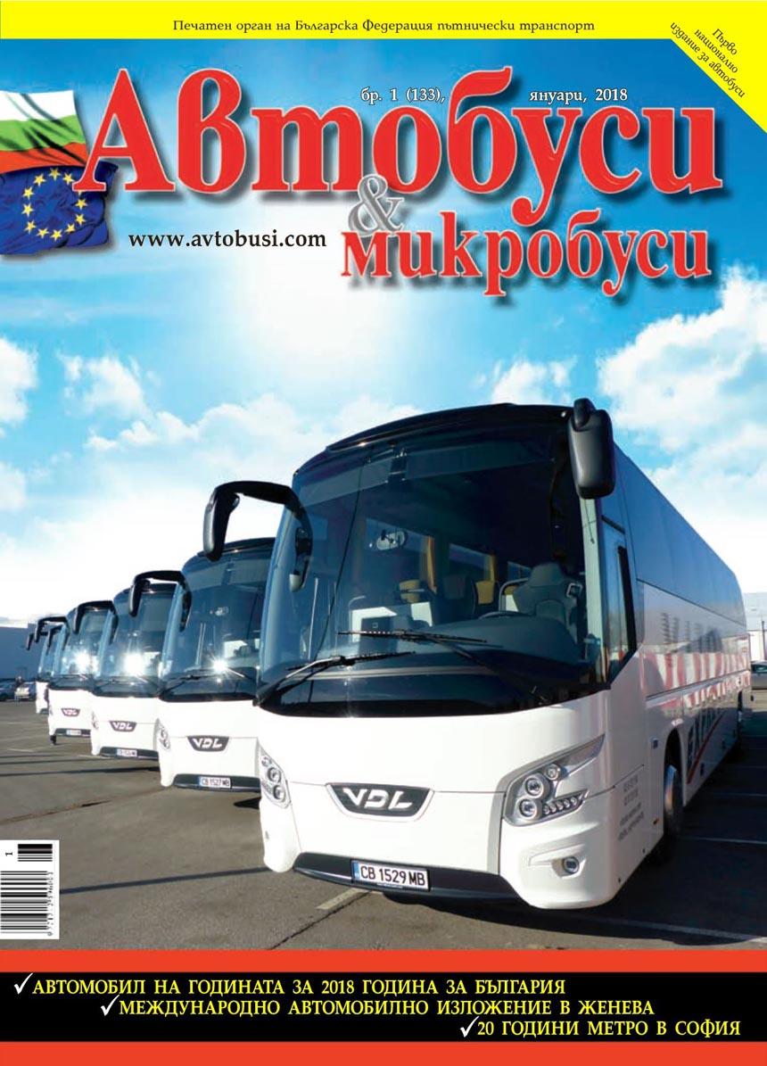 списание Автобуси и микробуси брой 133/2018