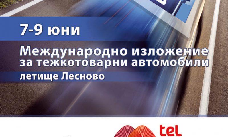 TRUCK EXPO – 7-9 юни 2018, летище Лесново