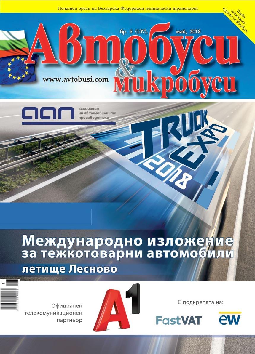 списание Автобуси и микробуси брой 137/2018