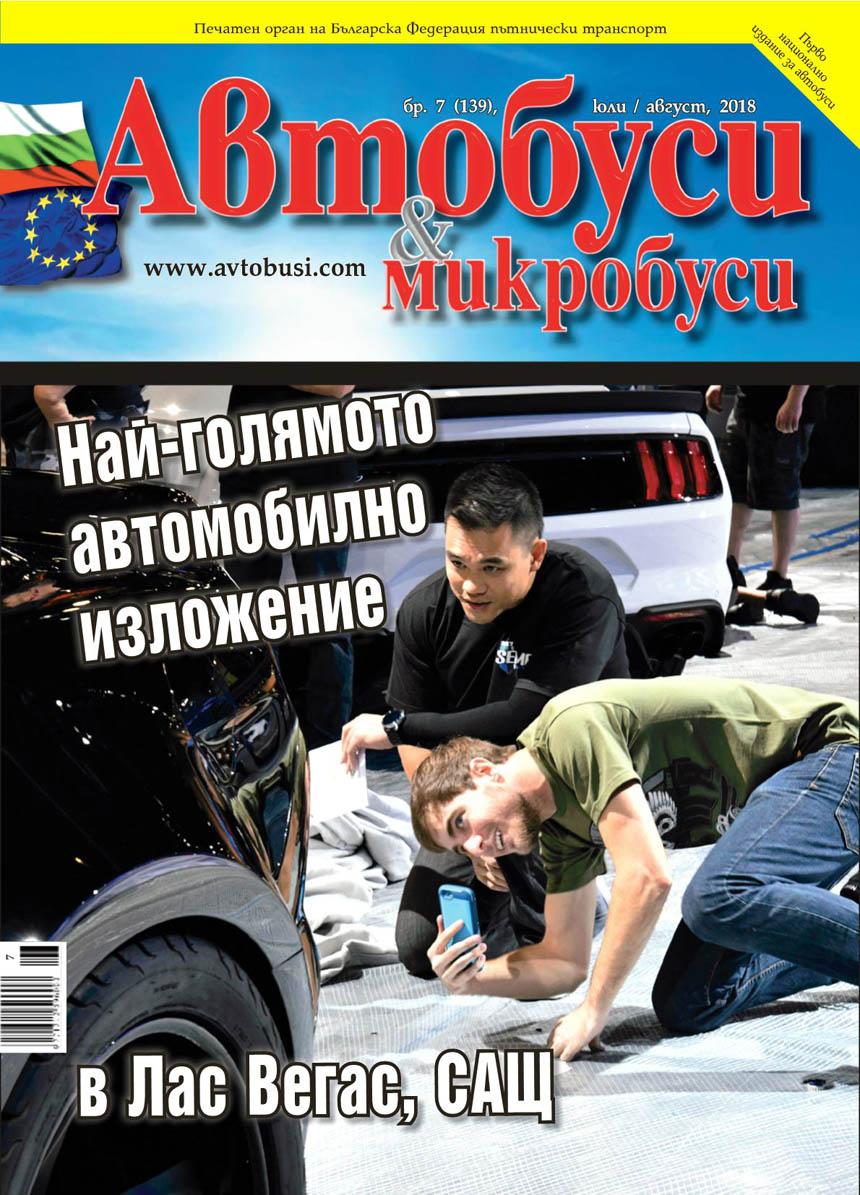 списание Автобуси и микробуси брой 139/2018