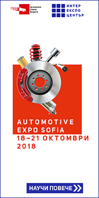 http://automotive-expo.bg