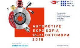 Ново изложение за автомобилната индустрия в София