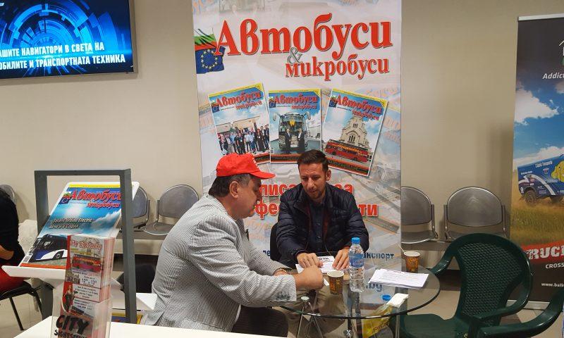 За първи път се проведе изложение Аутомотив Експо София