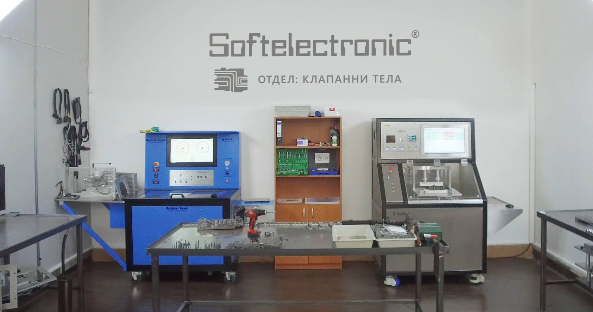 Софтелектроник
