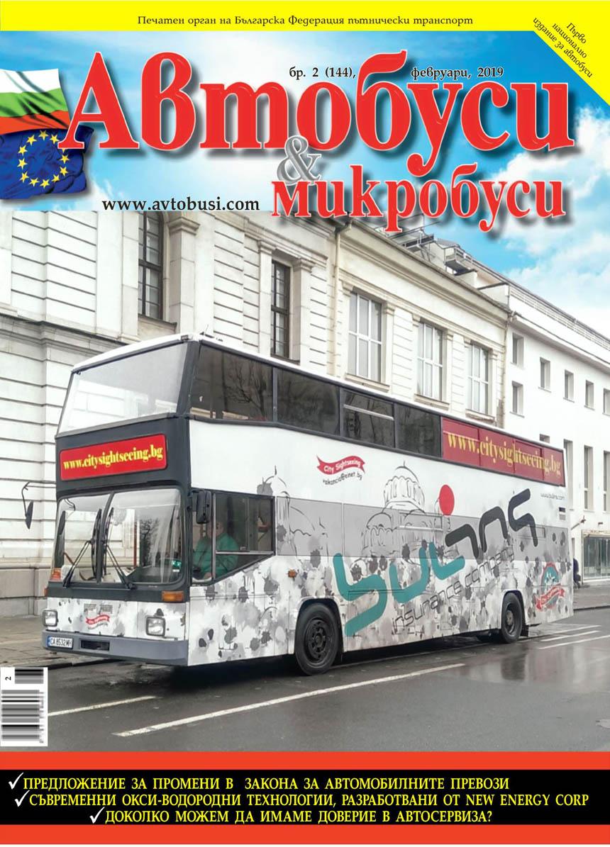 списание Автобуси и микробуси брой 144/2019