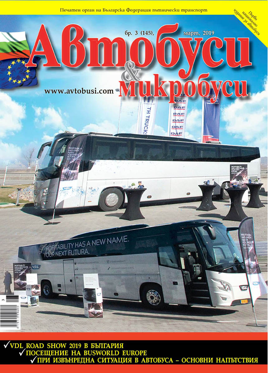 Magazine issue 145 Coaches and vans