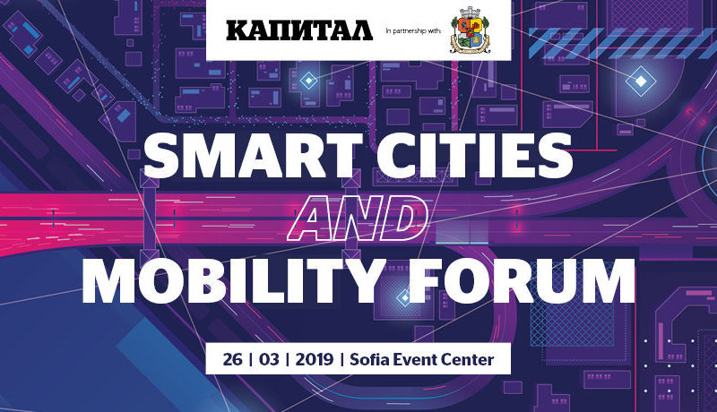 Smart Cities Mobility Forum in Sofia