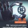 75-ти Международен технически панаир Пловдив