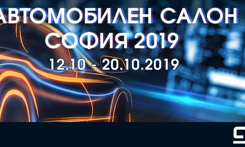 Автомобилен салон София през октомври