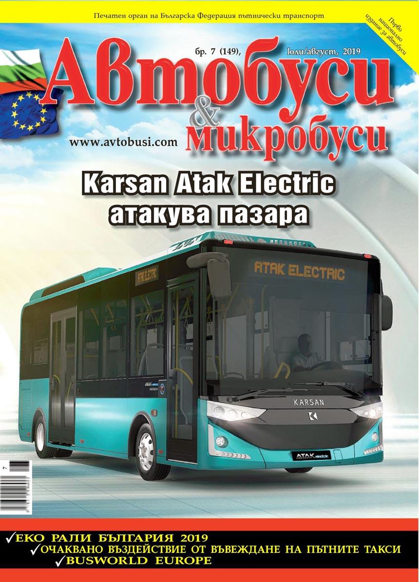списание Автобуси и микробуси брой 149/2019