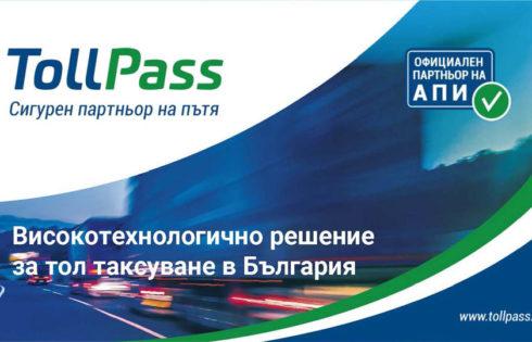 Високотехнологично решение за тол таксуване в България