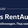 Нов Volkswagen – Под наем