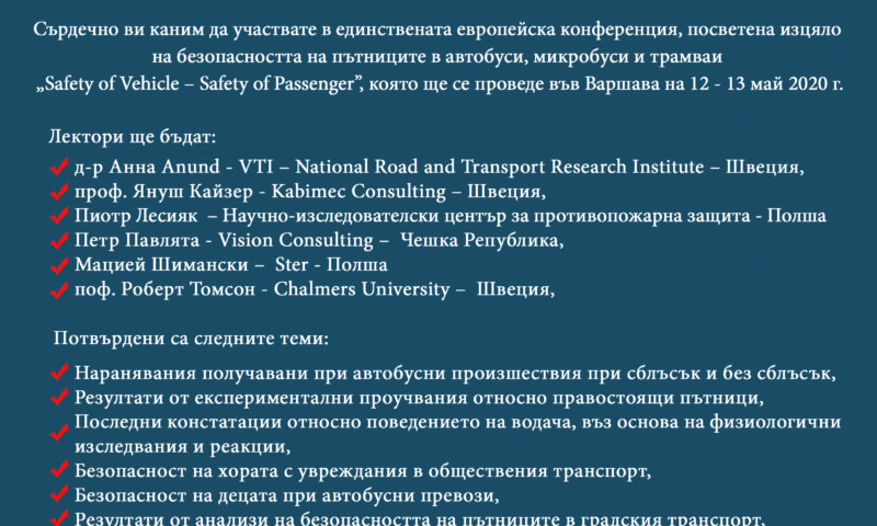 """Safety of Vehicle – Safety of Passenger 2020"" Conference"