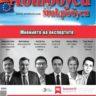 Списание Автобуси и Микробуси Брой 156 – Април 2020