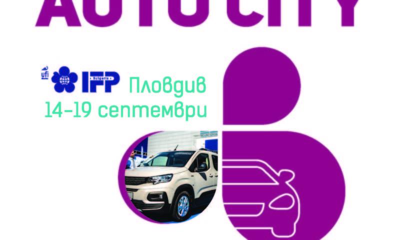AUTO CITY ПЛОВДИВ 14-19 Септември 2020