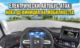 Списание Автобуси и Микробуси Брой 159 – Юли – Август 2020