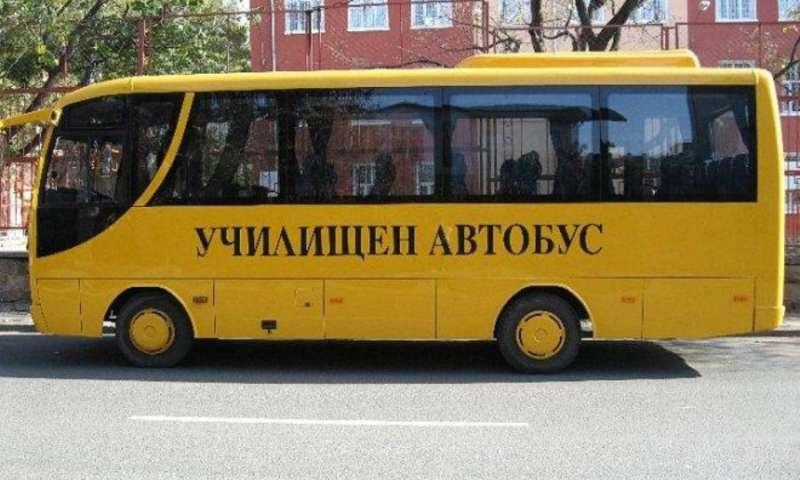 Училищни автобуси – проверки