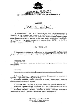 Zapoved - nov KN na OPTTI 2014-2020_Page_01