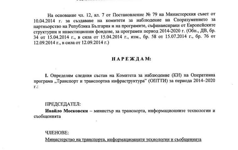 """Определям следния състав на Комитета за наблюдение (КН) на Оперативна програма """"Транспорт и транспортна инфраструктура"""" (ОПТТИ) за периода 2014-2020 г."""