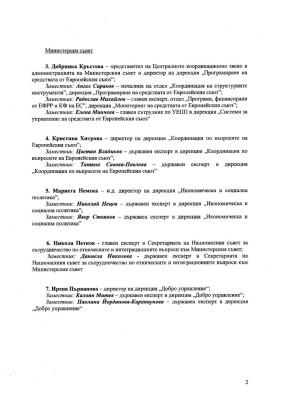 Zapoved - nov KN na OPTTI 2014-2020_Page_02