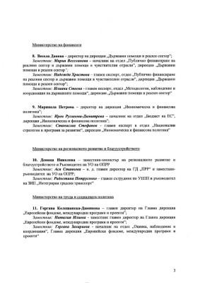 Zapoved - nov KN na OPTTI 2014-2020_Page_03
